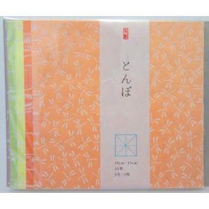 尚雅堂 大人のためのおりがみ とんぼ 15cm×15cm 5色 25枚|tanabata-kikuchi
