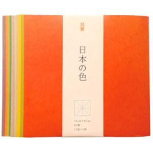 尚雅堂 大人のためのおりがみ 日本の色 15cm×15cm 12色各5枚 60枚|tanabata-kikuchi