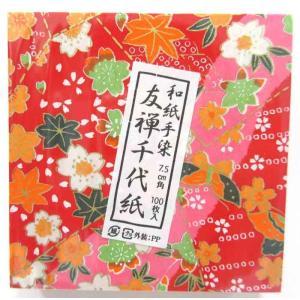 尚雅堂 友禅千代紙 7.5cm×7.5cm 100枚|tanabata-kikuchi
