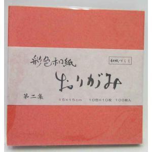 古川紙工 彩色和紙 おりがみ 第二集 大 15cm×15cm 10色 100枚|tanabata-kikuchi