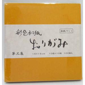 古川紙工 彩色和紙 おりがみ 第三集 大 15cm×15cm 10色 100枚|tanabata-kikuchi