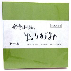古川紙工 彩色和紙 おりがみ 第一集 中 9cm×9cm 10色 100枚|tanabata-kikuchi