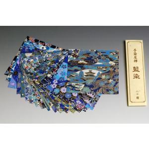 山本富美堂 手染友禅 折紙 藍染 10cm×10cm 20柄 20枚