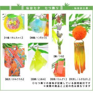 仙台七夕飾り ミニ七夕 完成品 橙 竹台付|tanabata-kikuchi|02