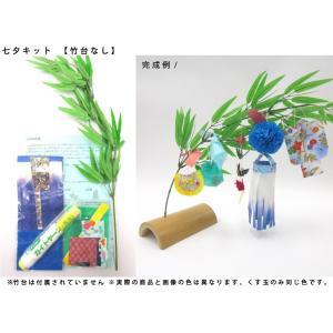 仙台七夕飾り ミニ七夕キット 青 竹台なし|tanabata-kikuchi