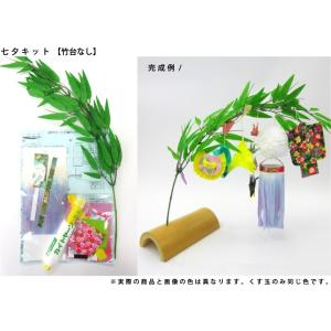 仙台七夕飾り ミニ七夕キット 白 竹台なし|tanabata-kikuchi