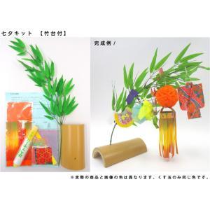 仙台七夕飾り ミニ七夕キット 橙 竹台付|tanabata-kikuchi