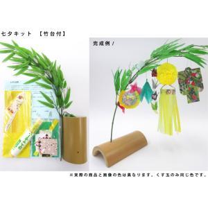 仙台七夕飾り ミニ七夕キット 黄 竹台付|tanabata-kikuchi