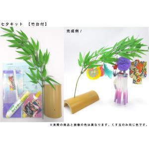 仙台七夕飾り ミニ七夕キット 藤 竹台付|tanabata-kikuchi