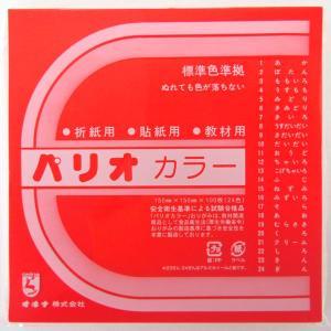 オキナ 折紙 パリオカラー 単色1 あか HPPC1 15cm×15cm 100枚|tanabata-kikuchi