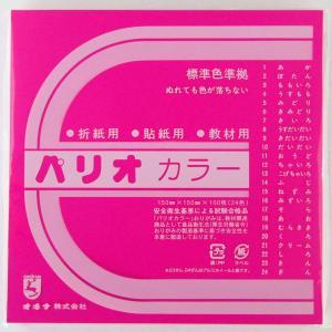 オキナ 折紙 パリオカラー 単色2 ぼたん HPPC2 15cm×15cm 100枚|tanabata-kikuchi