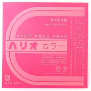 オキナ 折紙 パリオカラー 単色3 ももいろ HPPC3 15cm×15cm 100枚|tanabata-kikuchi