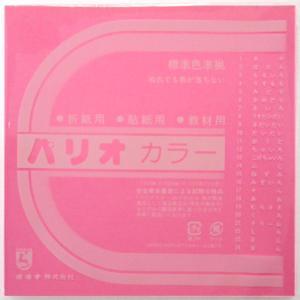 オキナ 折紙 パリオカラー 単色4 うすもも  HPPC4  15cm×15cm 100枚|tanabata-kikuchi