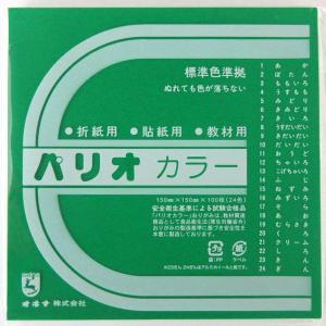 オキナ 折紙 パリオカラー 単色5 みどり  HPPC5  15cm×15cm 100枚|tanabata-kikuchi