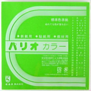 オキナ 折紙 パリオカラー 単色6 きみどり  HPPC6  15cm×15cm 100枚|tanabata-kikuchi