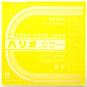 オキナ 折紙 パリオカラー 単色7 きいろ  HPPC7  15cm×15cm 100枚|tanabata-kikuchi