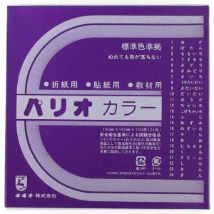 オキナ 折紙 パリオカラー 単色19 むらさき  HPPC19  15cm×15cm 100枚|tanabata-kikuchi
