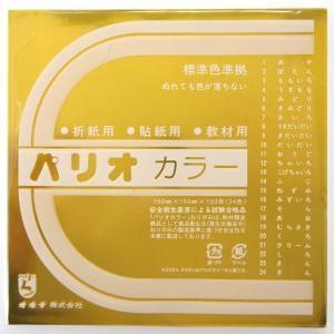 オキナ 折紙 パリオカラー 単色23 きん  HPPC23  15cm×15cm 100枚|tanabata-kikuchi