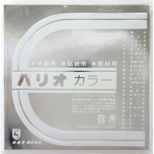 オキナ 折紙 パリオカラー 単色24 ぎん  HPPC24  15cm×15cm 100枚|tanabata-kikuchi