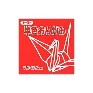 トーヨー 単色折り紙 「あか」 068102 7.5cm×7.5cm 125枚|tanabata-kikuchi