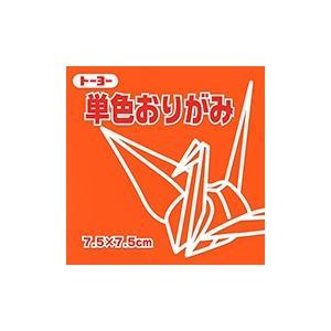 トーヨー 単色折り紙 「だいだい」 068104 7.5cm×7.5cm 125枚|tanabata-kikuchi