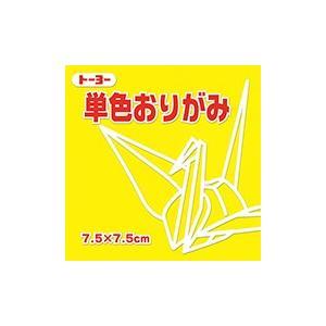 トーヨー 単色折り紙 「き」 068110 7.5cm×7.5cm 125枚|tanabata-kikuchi
