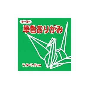トーヨー 単色折り紙 「みどり」 068116 7.5cm×7.5cm 125枚|tanabata-kikuchi