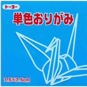 トーヨー 単色折り紙 「そら」 068137 7.5cm×7.5cm 125枚|tanabata-kikuchi