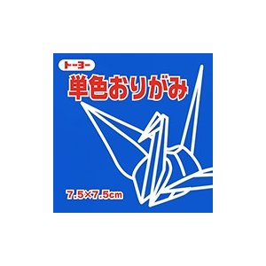 トーヨー 単色折り紙 「あお」 068138 7.5cm×7.5cm 125枚|tanabata-kikuchi