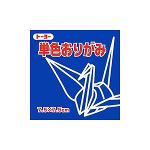 トーヨー 単色折り紙 「ぐんじょう」 068139 7.5cm×7.5cm 125枚|tanabata-kikuchi