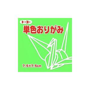 トーヨー 単色折り紙 「きみどり」 068115 7.5cm×7.5cm 125枚|tanabata-kikuchi