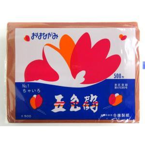 合鹿製紙 おはながみ 五色鶴 ちゃいろ No.1 500枚|tanabata-kikuchi