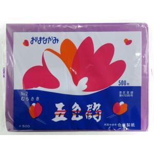 合鹿製紙 おはながみ 五色鶴 むらさき No.2 500枚|tanabata-kikuchi