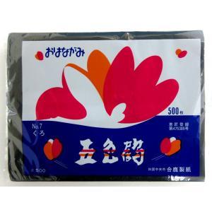 合鹿製紙 おはながみ 五色鶴 くろ No.7 500枚|tanabata-kikuchi