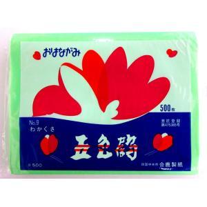 合鹿製紙 おはながみ 五色鶴 わかくさ No.9 500枚|tanabata-kikuchi