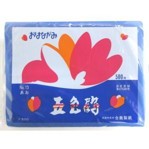 合鹿製紙 おはながみ 五色鶴 あお No.13 500枚|tanabata-kikuchi