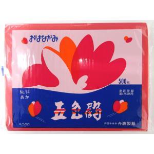合鹿製紙 おはながみ 五色鶴 あか No.14 500枚|tanabata-kikuchi