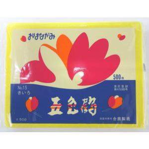 合鹿製紙 おはながみ 五色鶴 きいろ No.15 500枚|tanabata-kikuchi