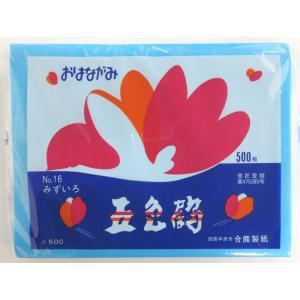 合鹿製紙 おはながみ 五色鶴 みずいろ No.16 500枚|tanabata-kikuchi