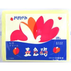 合鹿製紙 おはながみ 五色鶴 クリーム No.18 500枚|tanabata-kikuchi