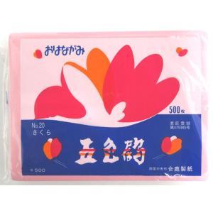 合鹿製紙 おはながみ 五色鶴 さくら No.20 500枚|tanabata-kikuchi