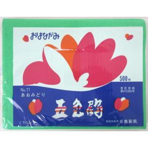 合鹿製紙 おはながみ 五色鶴 あおみどり No.11 500枚|tanabata-kikuchi