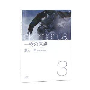 渡辺一樹 Ski Manual 3 一樹の原点〔DVD55分〕〔SA〕