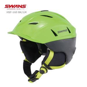 SWANS〔スワンズ スキーヘルメット〕<2015>HSF-160 BK/LM〔SAH〕|tanabesp