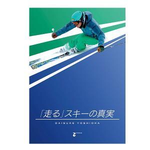 「走る」スキーの真実 吉岡大輔〔DVD36分〕〔z〕...