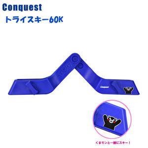 【割引セール中!】CONQUEST トライスキー60K/CAS79K 〔くまモンバージョン〕〔キャラクター〕【isyo】