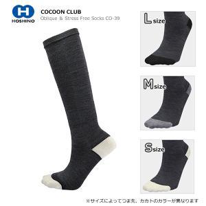 COCOON CLUB〔ソックス〕 Oblique & Stress Free Socks CO-39/チャコール tanabesp