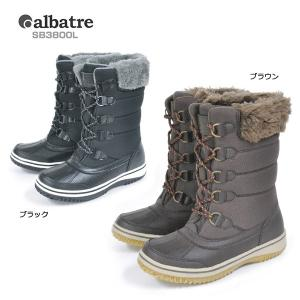 ★albatre 〔アルバートル・レディーススノーブーツ〕 AL-SB3800L〔z〕