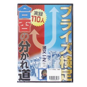 プライズ検定「実録110人」合否の分れ道〔DVD100分〕〔...
