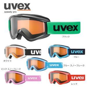 UVEX〔ウベックス キッズ スキーゴーグル〕<2018>speedy pro〔スピーディー プロ〕〔HG〕〔Sale〕